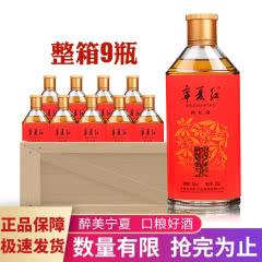 宁夏红枸杞酒28度255ml*9瓶(整箱)实惠装枸杞果酒宁夏特产枸杞酒