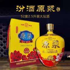 52°汾酒集团杏花村帝王黄原浆V20清香型白酒大坛子2.5L(2016年老酒)