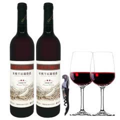 长城红酒 星级系列 干红葡萄酒二星解百纳750ml*2(酒杯2个+海马刀1个))