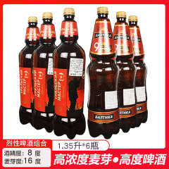 俄罗斯进口啤酒8°烈性啤酒黄啤 乌拉尔大师波罗的海9号烈性啤酒1.35L(6瓶高度啤)