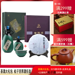 【茶酒礼盒套装2选1】46°+50°兰益松松子酒搭配陈年普洱茶生茶357g