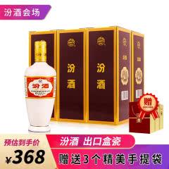 【汾酒会场】山西杏花村汾酒  53度出口礼盒瓷瓶白酒 500ml*6 清香型