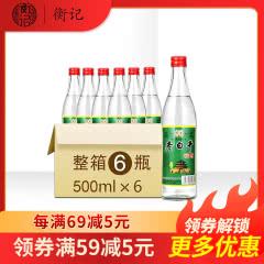 42°衡水衡记老白干精酿500ml*6瓶装经典光瓶酒