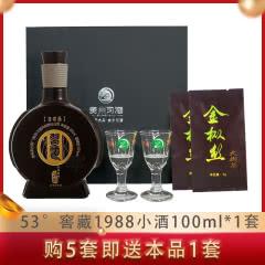 53°习酒窖藏1988小酒(8100)酱香型白酒100ml*1