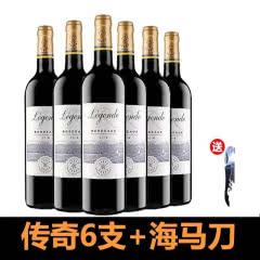 法国原瓶进口红酒拉菲传奇波尔多干红葡萄酒750ml*6