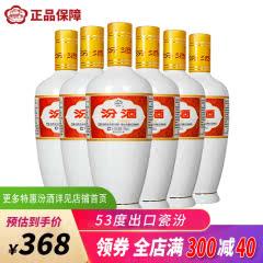 山西杏花村汾酒53度出口瓷瓶汾酒500ml*6瓶 清香型国产白酒