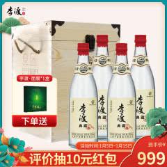 52°李渡典藏500ml*4瓶礼盒装纯粮食光瓶白酒高粱酒高度白酒收藏礼品酒