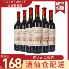 长城(GreatWall)解百纳·橡木桶优选干红葡萄酒 750ml*6瓶