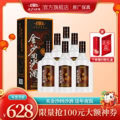 51°贵州金沙回沙酒五星酱酒白酒500ml*6瓶整箱装