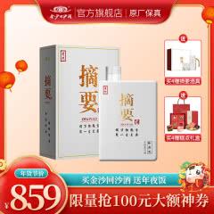 53°贵州金沙回沙摘要酒(珍品版)酱香型白酒 500ml*单瓶