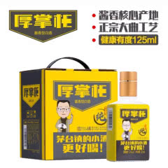 53°厚工坊 厚掌柜·纯 酱香型白酒礼盒装125mL*6小酒版