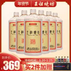 【年货节】53°王祖烧坊 深邃 酱香型白酒  固态纯粮 整箱1000ml*6