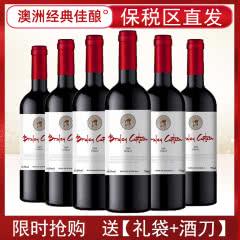 【平铺礼盒装】澳洲进口红酒澳大利亚老船长度赤霞珠西拉14度干红葡萄酒整箱750mlX6