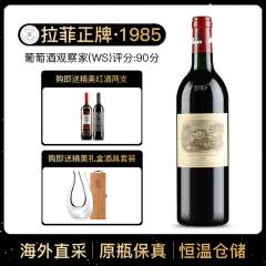 1985年 拉菲古堡干红葡萄酒 大拉菲 法国原瓶进口红酒 单支 750ml