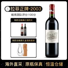 2003年 拉菲古堡干红葡萄酒 大拉菲 法国原瓶进口红酒 单支 750ml
