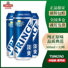 8°青岛啤酒王子啤酒淡爽500ml*12听