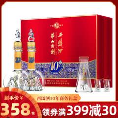 52度华山论剑10年西凤酒商务礼盒 礼送用酒500ml*2瓶