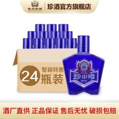 53°珍酒珍小帅(蓝) 贵州酱香型白酒 易地茅台酒 固态纯粮 100ml*24