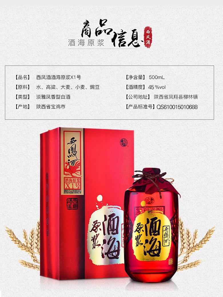 45°西凤酒-酒海原浆x1 500ml(2014年)(6瓶装)