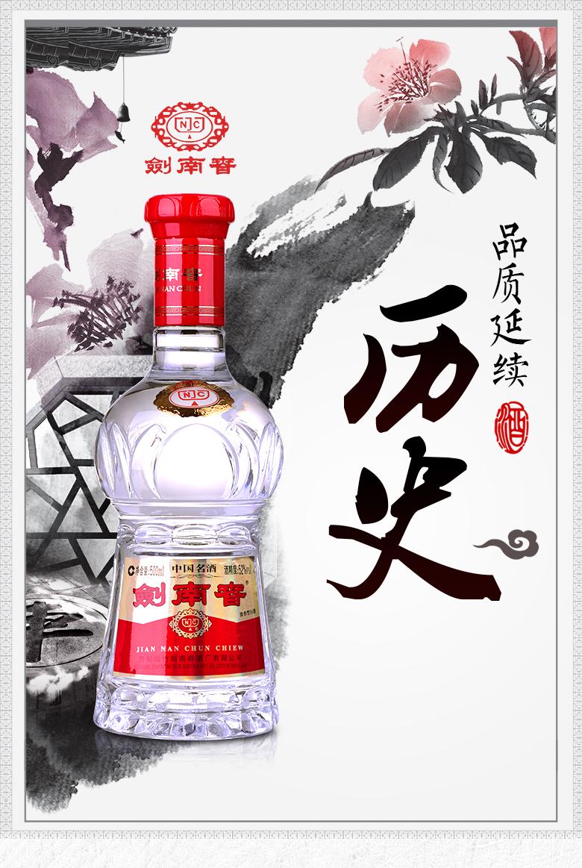 52°剑南春 水晶剑白酒500ml
