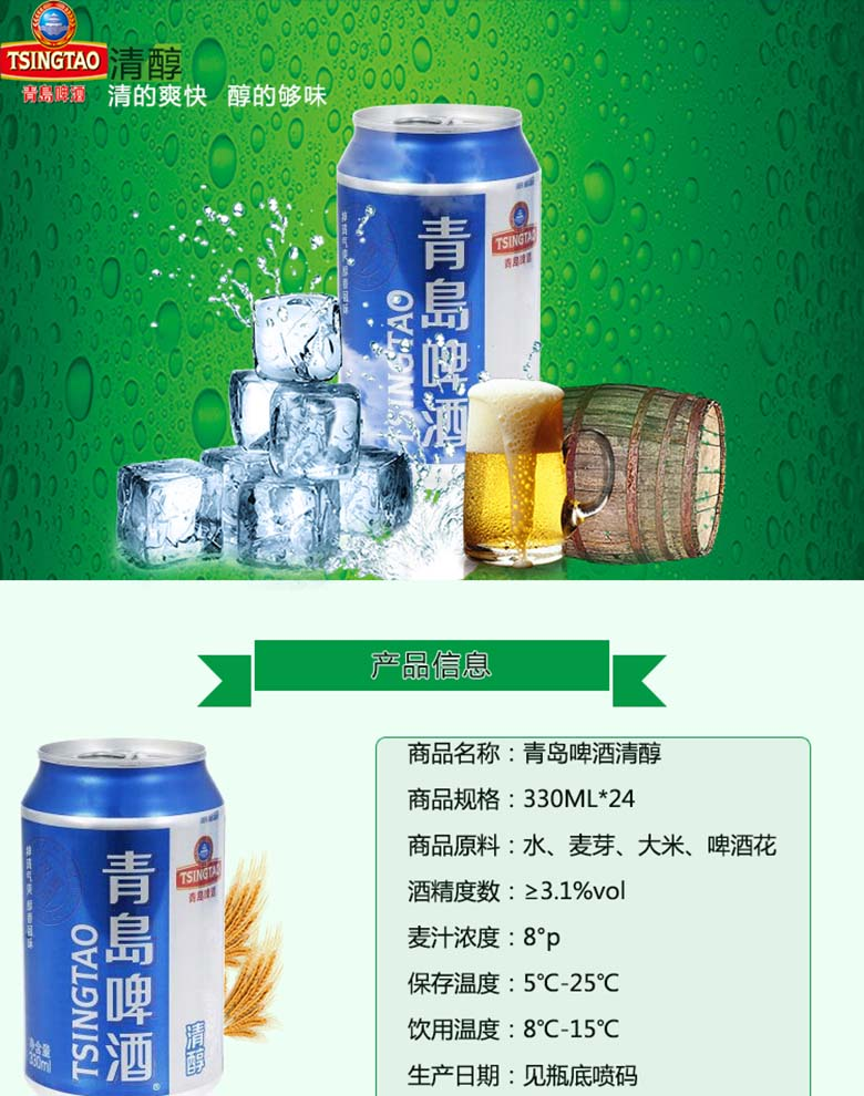 商品名称 中国青岛啤酒(tsingtao)清醇330ml(24听箱装)【青岛啤酒