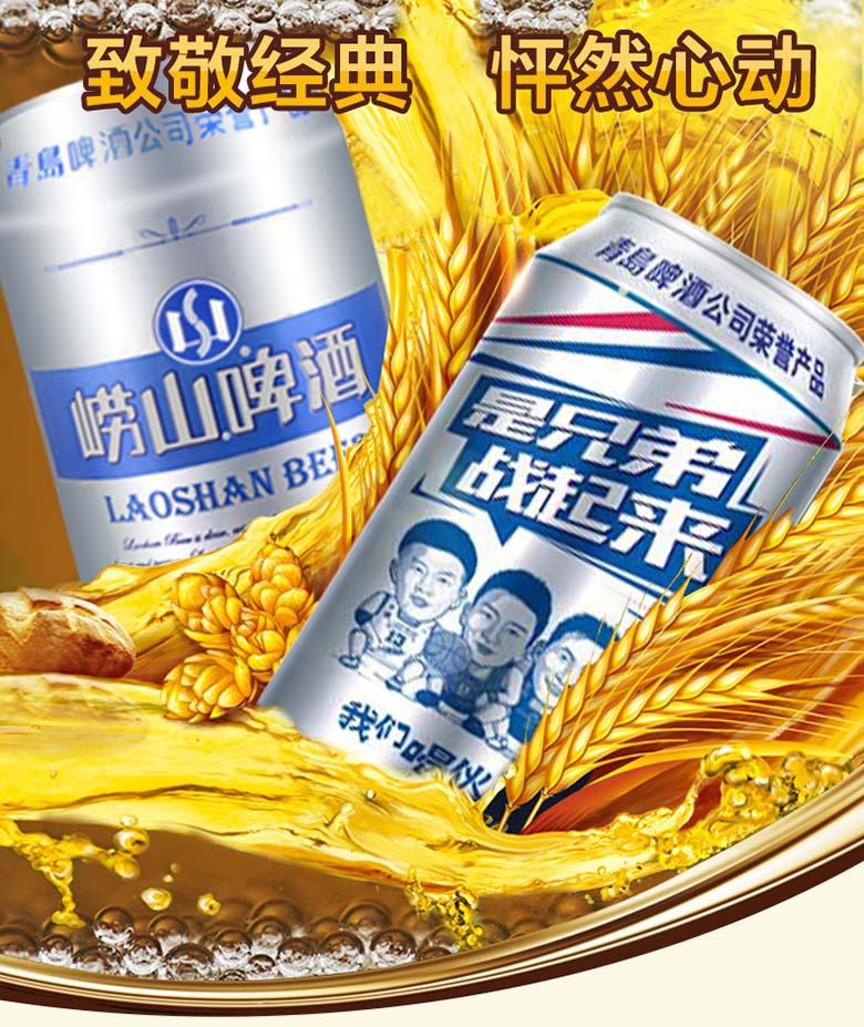 青岛啤酒(tsingtao)崂山啤酒330ml(6连包)