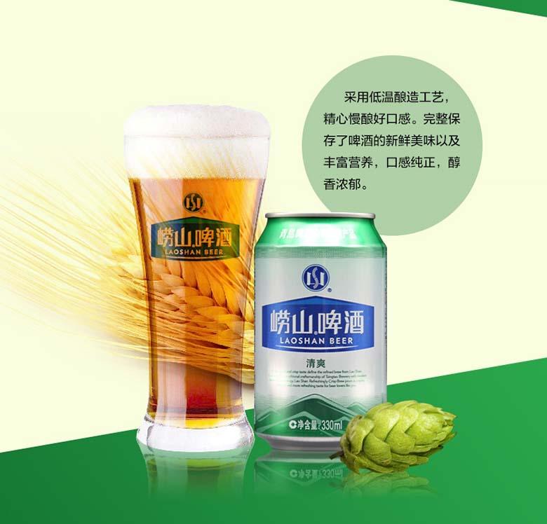青岛(tsingtao)啤酒崂山清爽330ml(六连包)【价格