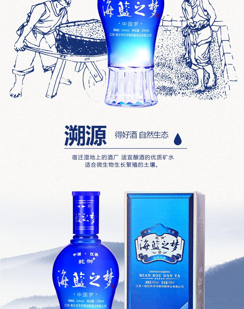 洋河镇浓香型白酒 海蓝之梦乾御(中国梦)52%vol250ml*