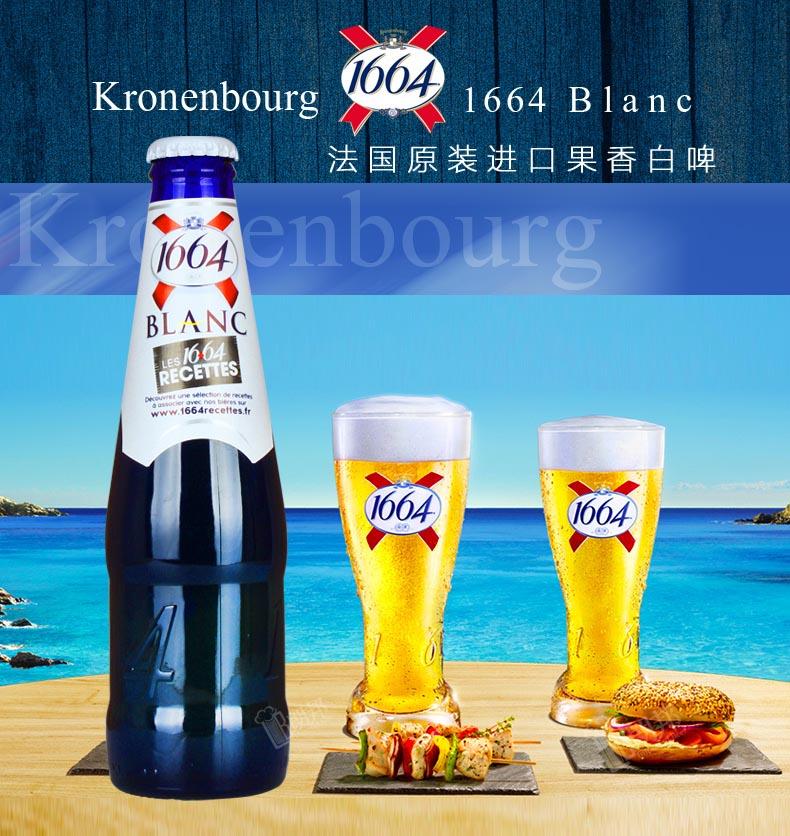 法国进口啤酒凯旋1664小麦白啤酒250ml