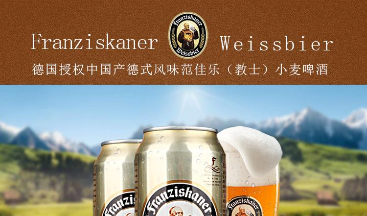 德国风味啤酒范佳乐(教士)小麦白啤酒500ML(12听装)