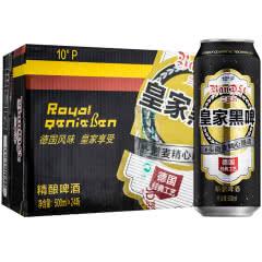 10°P【德国风味】兰德尔皇家精酿黑啤酒整箱批发24瓶500ml