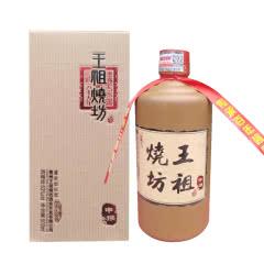 53°王祖烧坊.深邃.猴年典藏名品(限量版)500ml