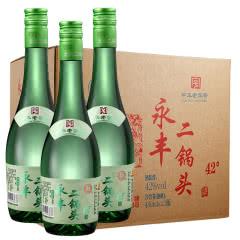 42°永丰牌二锅头 白酒整箱 清香型 清雅绿波系列绿瓶 480ml*12瓶