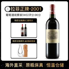 2001年 拉菲古堡干红葡萄酒 大拉菲 法国原瓶进口红酒 单支 750ml
