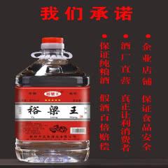 52°裕梁王东北高粱酒纯粮酿造浓香型泡酒专用十斤大桶 5000ml