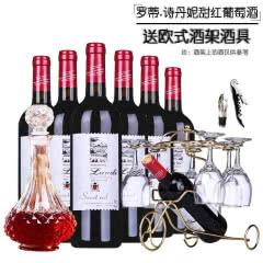 罗蒂诗丹妮法国原酒进口红酒半甜红葡萄酒  750ml*6