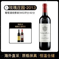 玫瑰庄园干红葡萄酒 法国原瓶进口红酒 2013年 单支 750ml