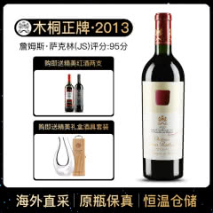2013年 木桐酒庄干红葡萄酒 木桐正牌 法国原瓶进口红酒 单支 750ml
