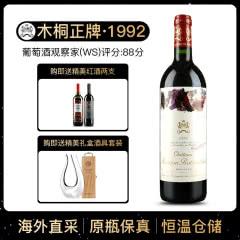 1992年 木桐酒庄干红葡萄酒 木桐正牌 法国原瓶进口红酒 单支 750ml