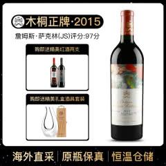 2015年 木桐酒庄干红葡萄酒 木桐正牌 法国原瓶进口红酒 单支 750ml