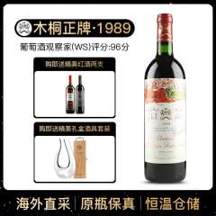 1989年 木桐酒庄干红葡萄酒 木桐正牌 法国原瓶进口红酒 单支 750ml