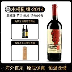 2014年 木桐酒庄干红葡萄酒 木桐副牌 法国原瓶进口红酒 单支 750ml