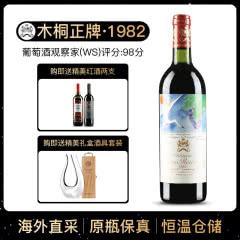 1982年 木桐酒庄干红葡萄酒 木桐正牌 法国原瓶进口红酒 单支 750ml