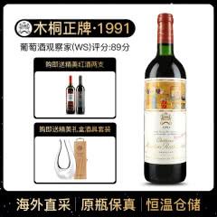 1991年 木桐酒庄干红葡萄酒 木桐正牌 法国原瓶进口红酒 单支 750ml