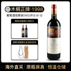 1998年 木桐酒庄干红葡萄酒 木桐正牌 法国原瓶进口红酒 单支 750ml