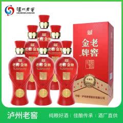 【老酒特卖】42°泸州老窖 老窖金牌珍酿6浓香白酒500ml*6瓶(2015-2016年)