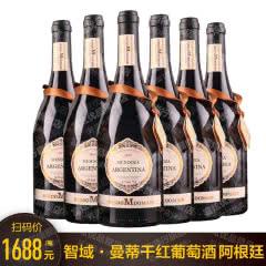 14.5°阿根廷进口干红葡萄酒酒门多萨产区智域红酒750ml*6整箱
