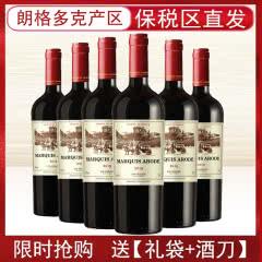 【六支礼箱装】法国进口红酒干红葡萄酒朗格多克产区侯爵轻宽重瓶型  750mlx6