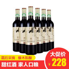 通天葡萄酒通天霜后高级山葡萄酒甜红酒750ml*6瓶