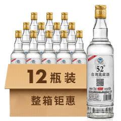 52°台湾高粱酒600ml(12瓶装)浓香型白酒光瓶口粮酒